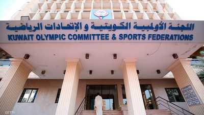 اللجنة الأولمبية الدولية ترفع الحظر عن الرياضة الكويتية
