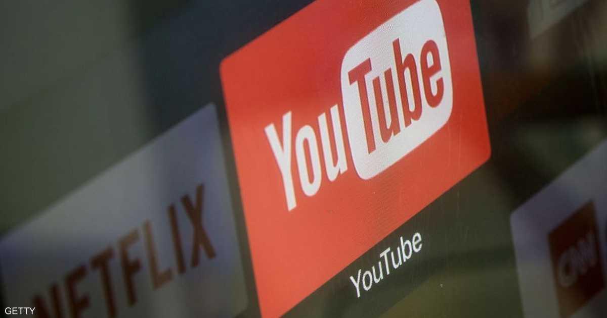 يوتيوب.. سياسة جديدة تحدث تغييرا في الحقوق والعائدات   أخبار سكاي نيوز عربية