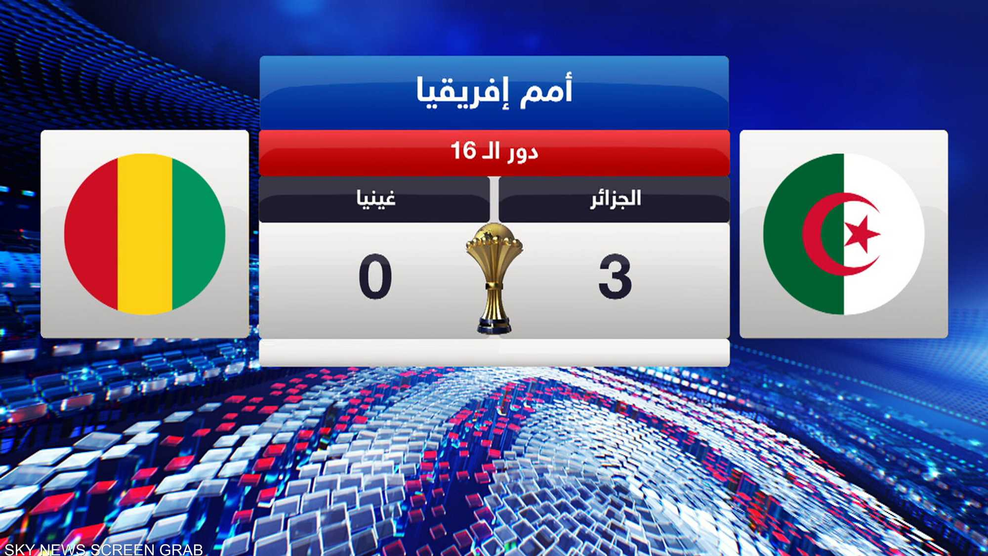 الجزائر ترفع راية العرب في ربع النهائي