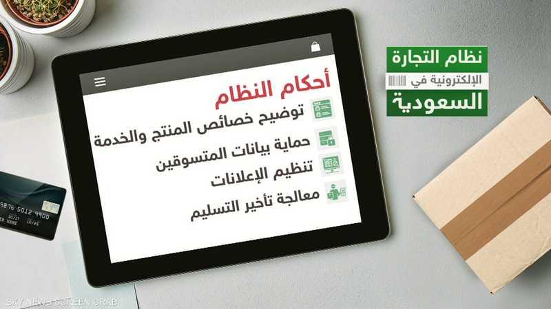 مجلس الوزراء السعودي يقر نظام التجارة الإلكترونية
