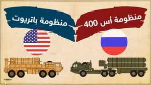 """أيهما أقوى: """"الباتريوت"""" الأميركية أم """"S400"""" الروسية؟"""