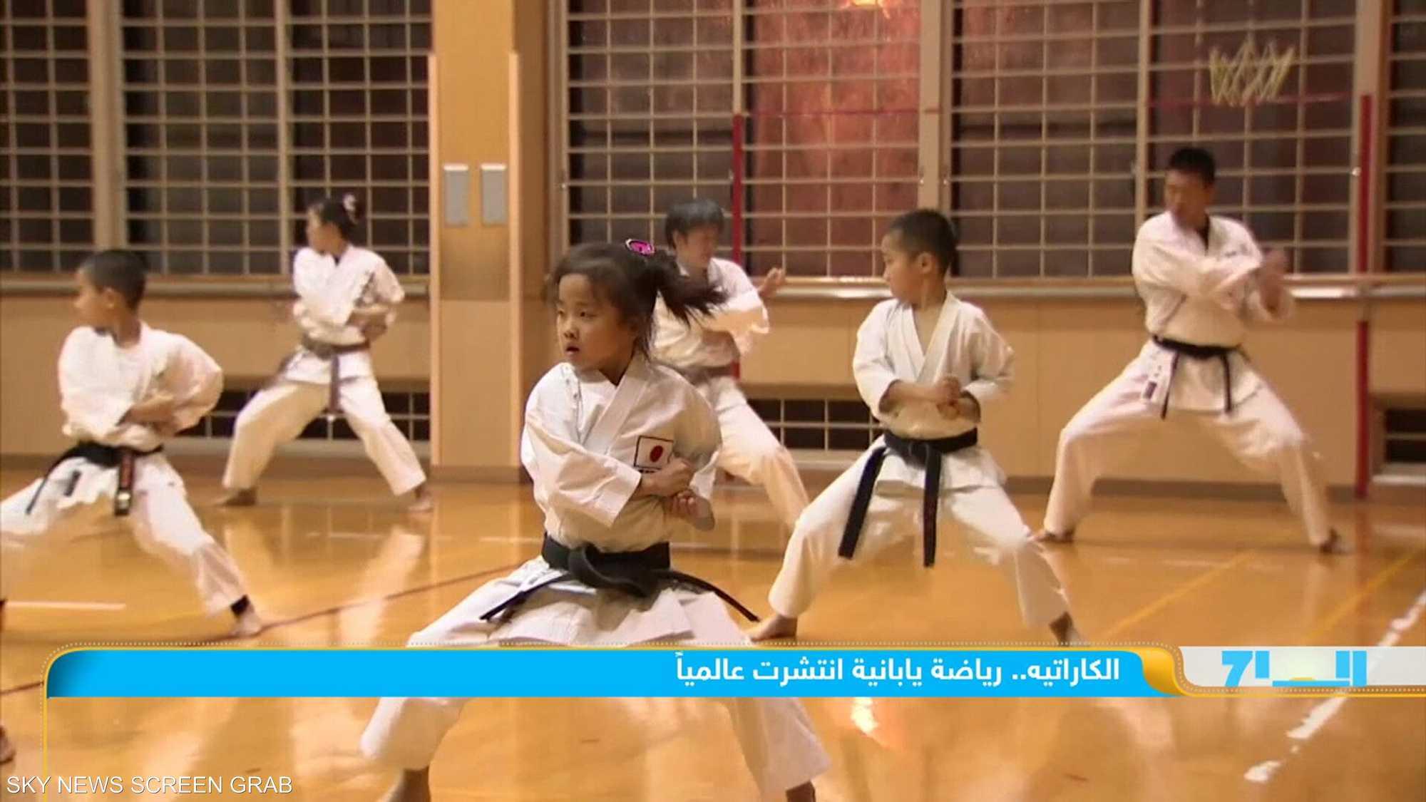 الكاراتيه.. رياضة يابانية انتشرت عالمياً