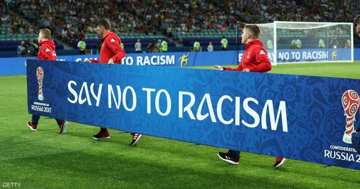 الفيفا  يشدد العقوبات على الحوادث العنصرية   أخبار سكاي نيوز عربية