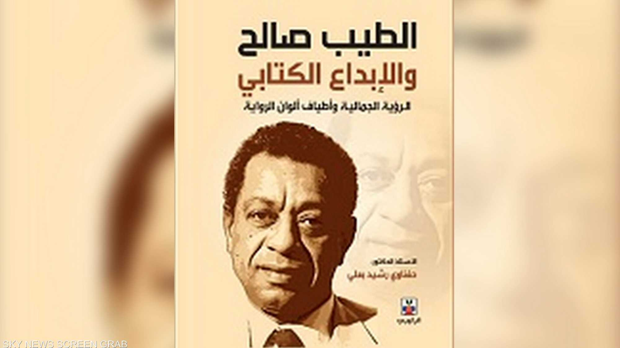 الطيب صالح.. عبقري الرواية العربية