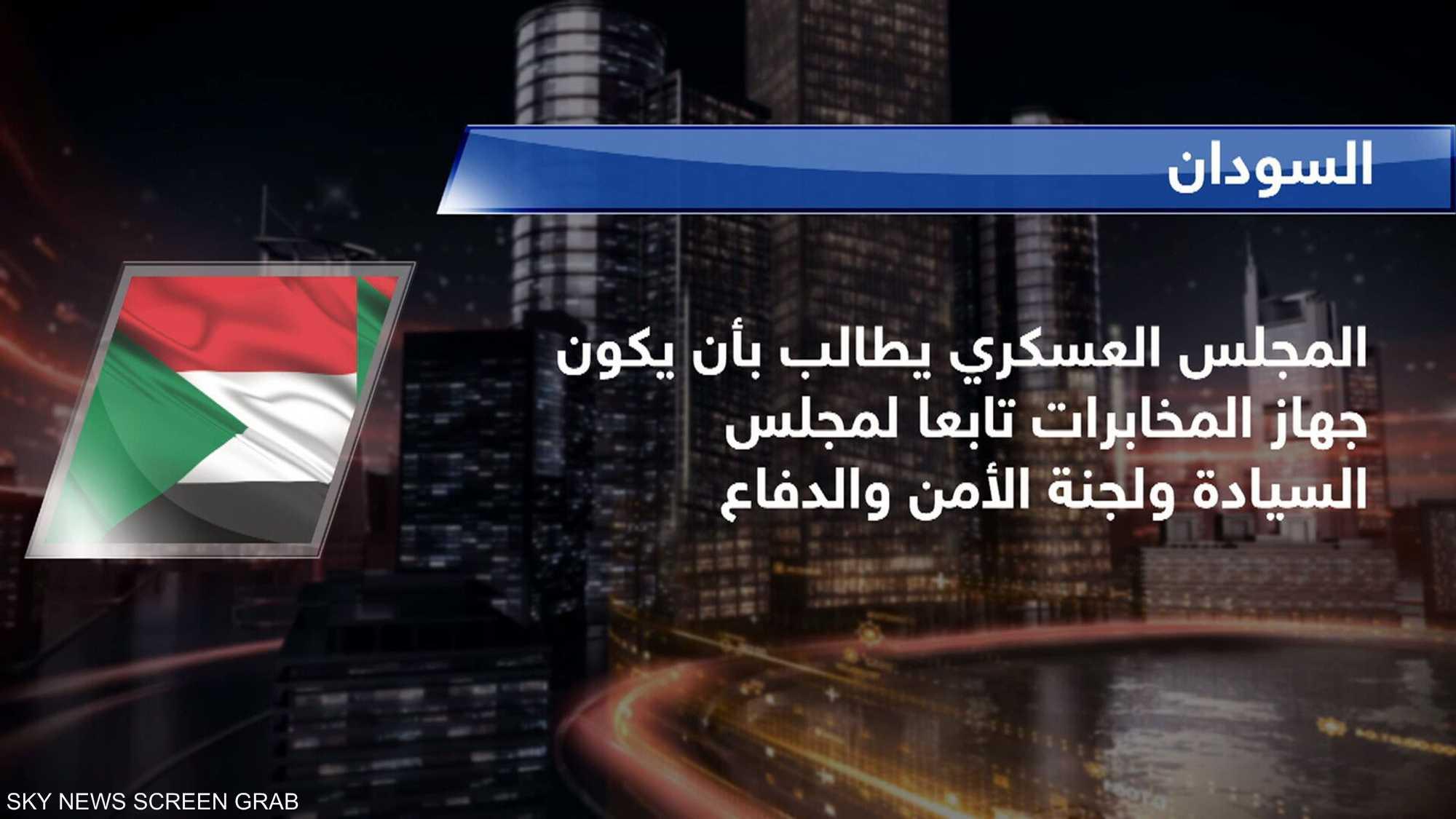 """تأجيل اجتماع """"العسكري"""" مع """"الحرية والتغيير"""""""