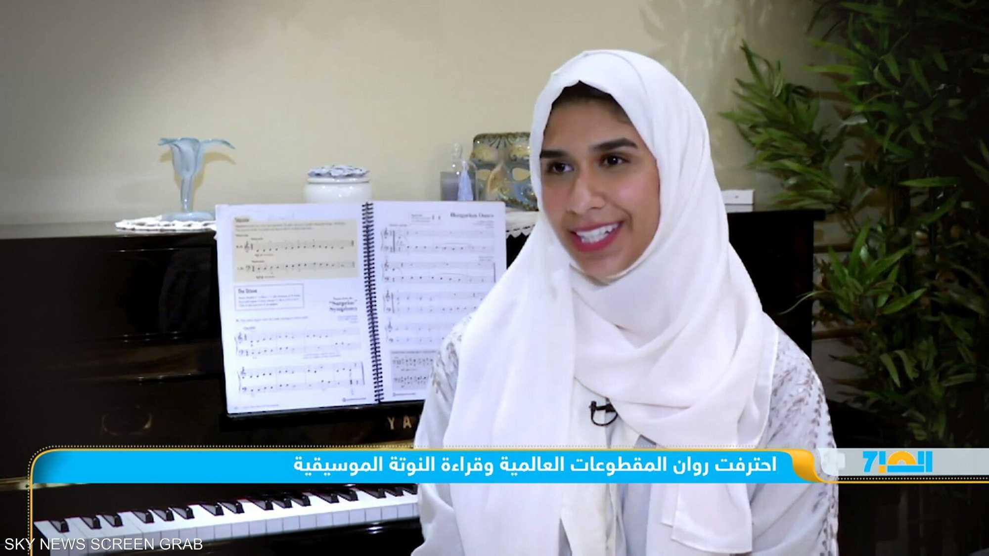روان الدريس.. عازفة بيانو سعودية من الهواية للاحتراف
