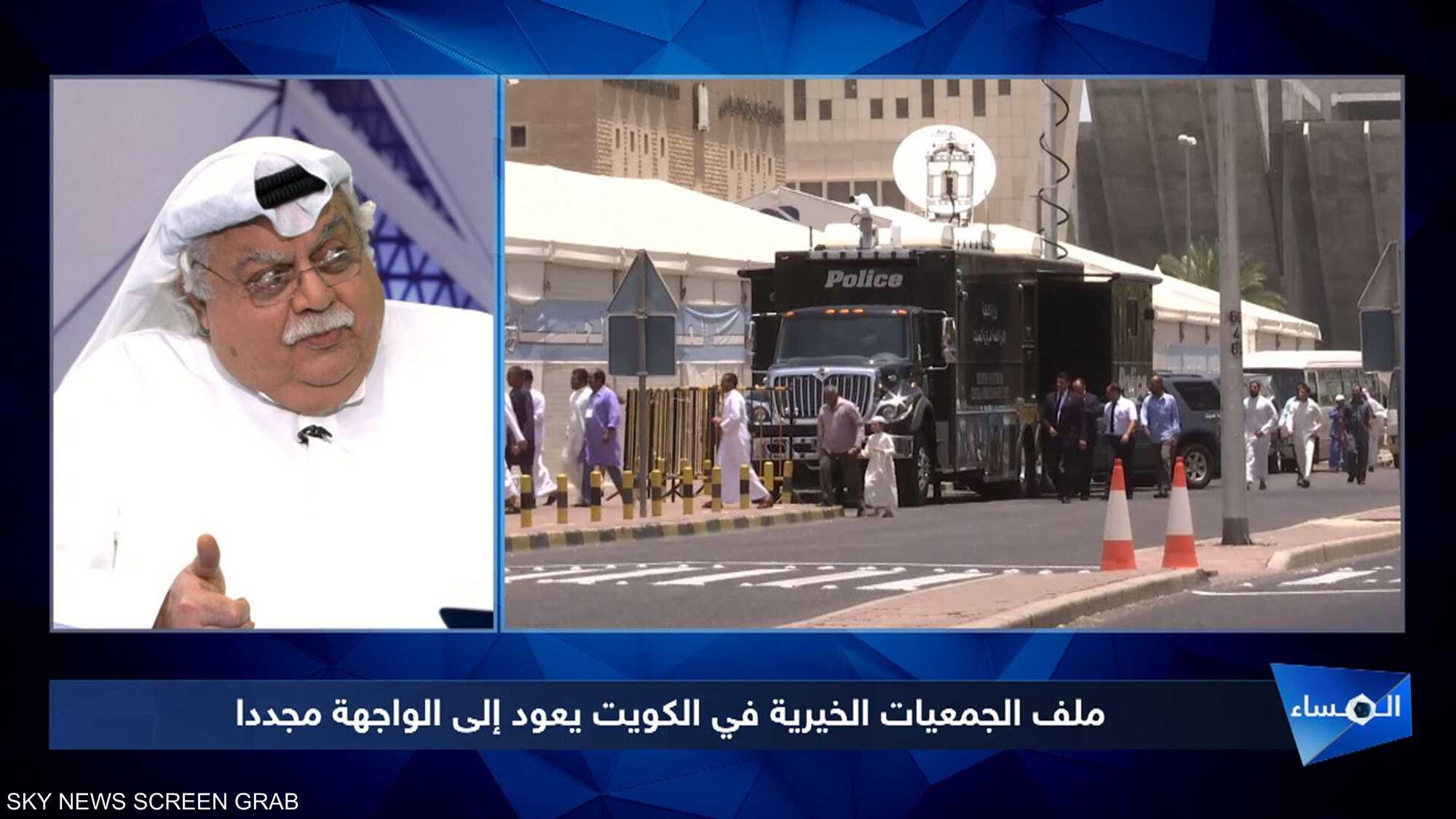 ملف الجمعيات الخيرية في الكويت يعود للواجهة مجددا