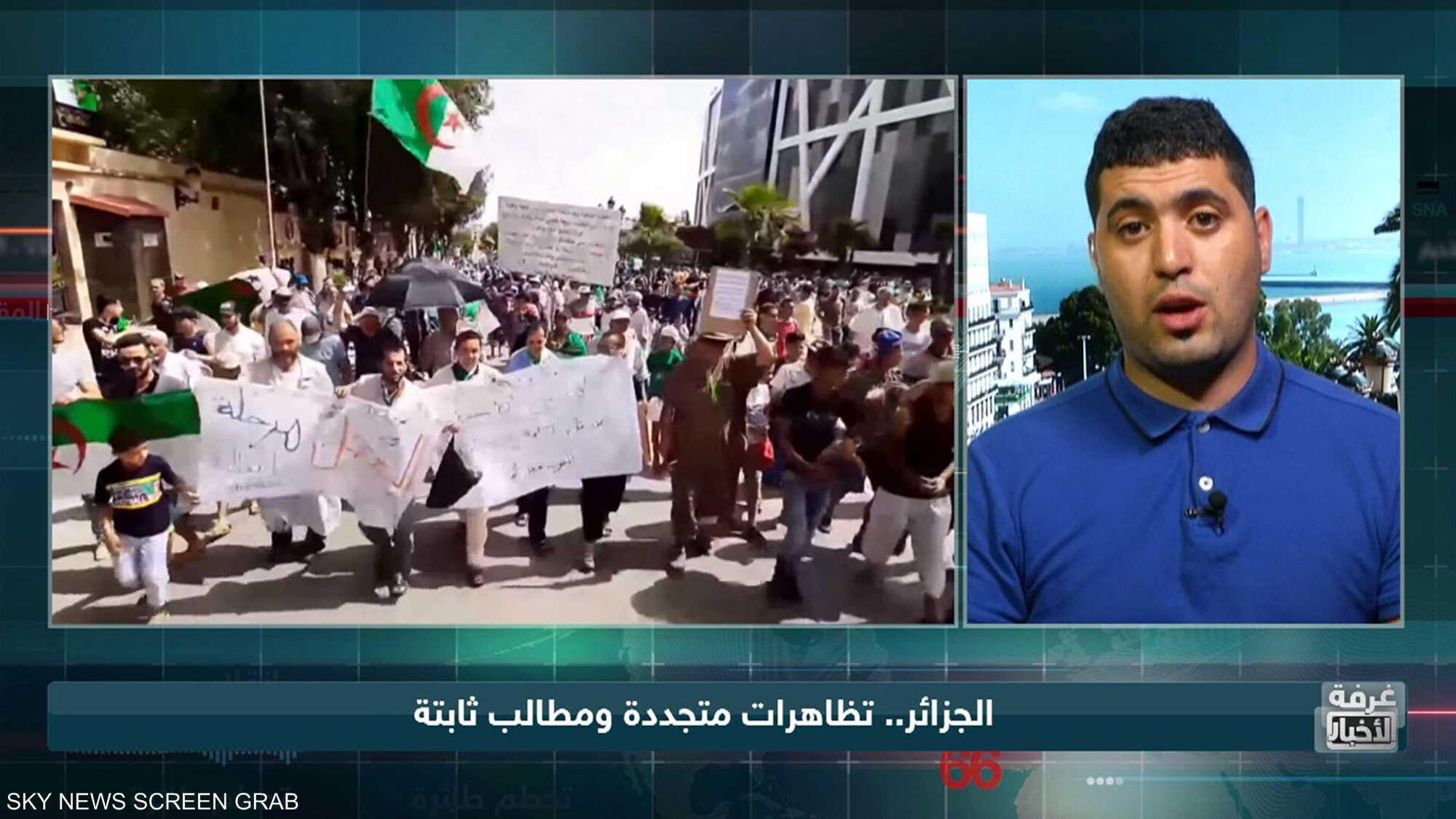 الجزائر.. تظاهرات متجددة ومطالب ثابتة