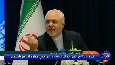 ظريف يعلن استعداد طهران للتفاوض حول صواريخها الباليستية