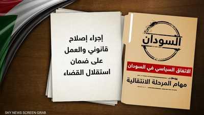 الاتفاق في السودان.. مهام المرحلة الانتقالية