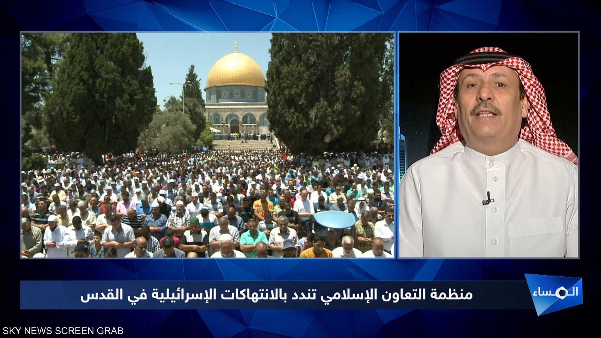 منظمة التعاون الإسلامي تندد بانتهاكات إسرائيل في القدس
