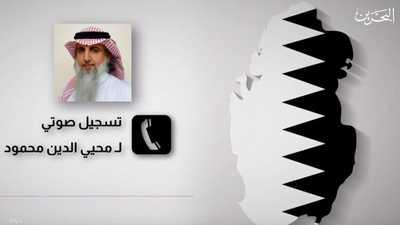 """شهادات حية تفضح الفيلم القطري """"المفبرك"""" بشأن البحرين"""
