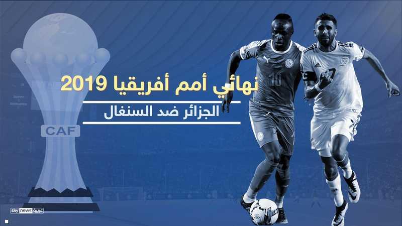 نهائي كأس أمم أفريقيا 2019