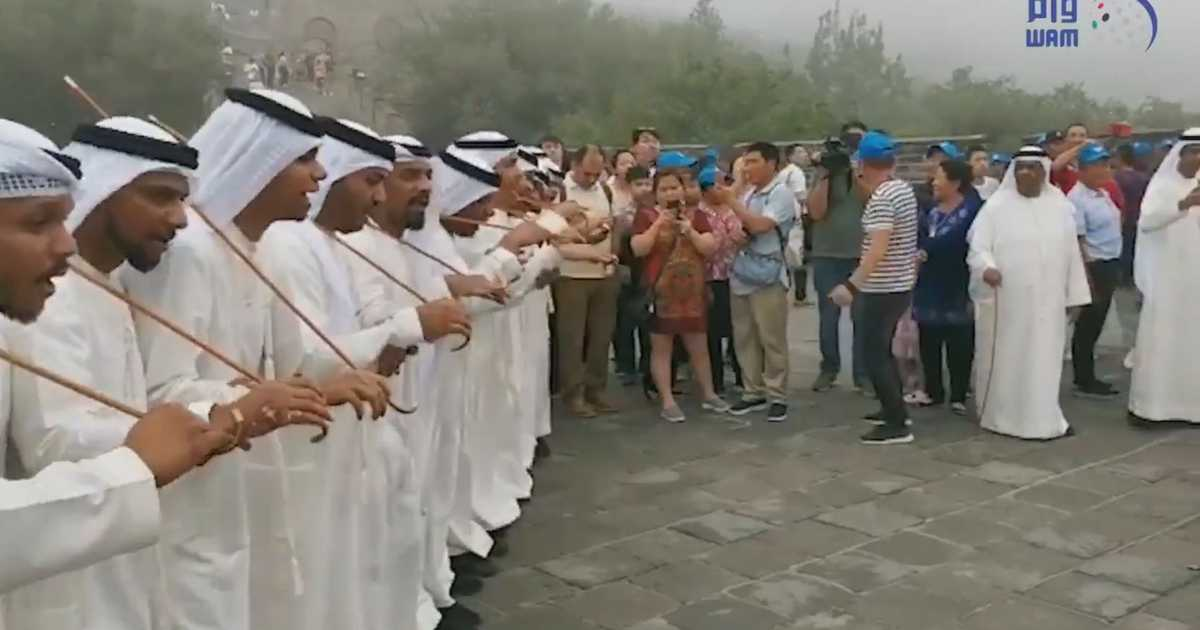 بالفيديو.. الفلكلور الإماراتي على سور الصين العظيم