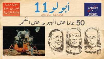 ذكرى مرور 50 عاما على هبوط الإنسان على القمر