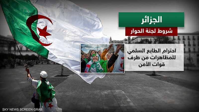 7 شروط للجنة الحوار الوطني والوساطة بالجزائر