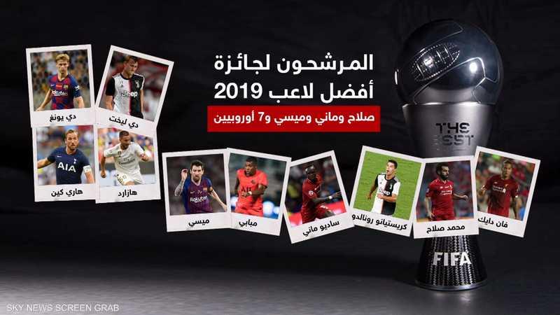 10 مرشحين لجائزة أفضل لاعب في العالم