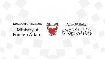 البحرين ترحب بدعوة السعودية لعقد اجتماع لبحث تطورات عدن