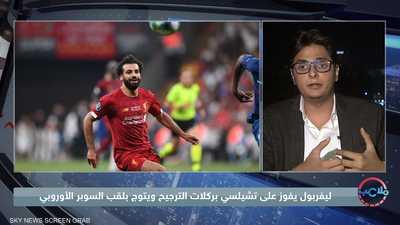 ليفربول يحرز لقب السوبر الأوروبي