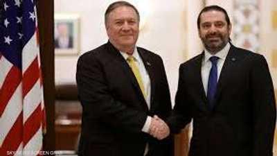 بومبيو يؤكد على دعم أميركا لمؤسسات لبنان واستقراره