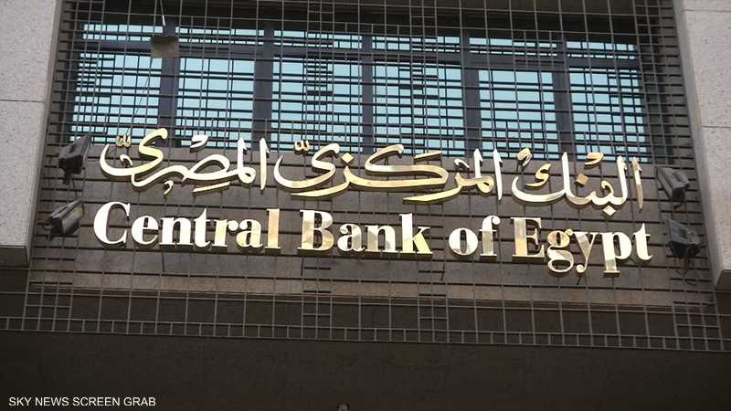 مصر.. تراجع التضخم يعزز فرص خفض الفائدة