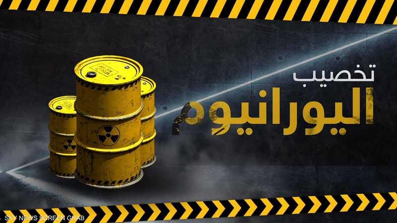 كيف يتم تخصيب اليورانيوم؟