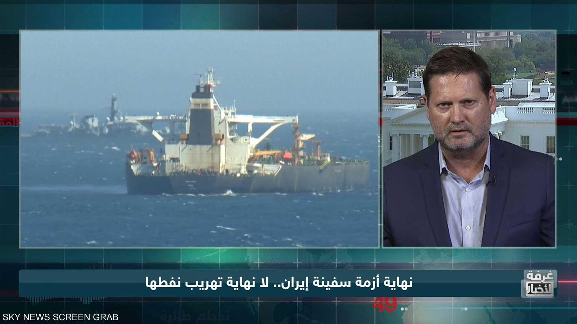 نهاية أزمة سفينة إيران.. لا نهاية تهريب نفطها