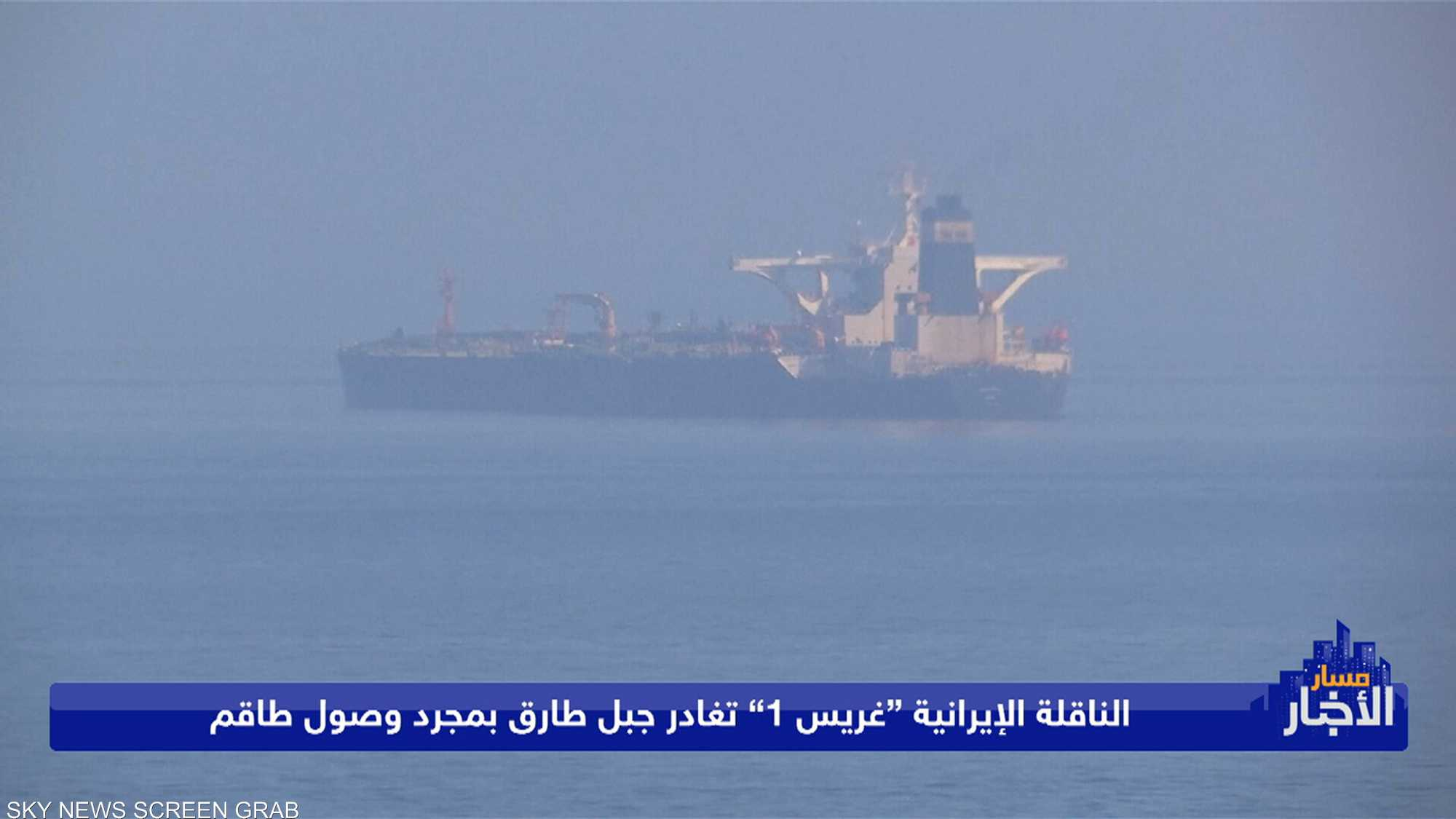 سلطات جبل طارق ترفض طلبا أميركيا باحتجاز الناقلة الإيرانية
