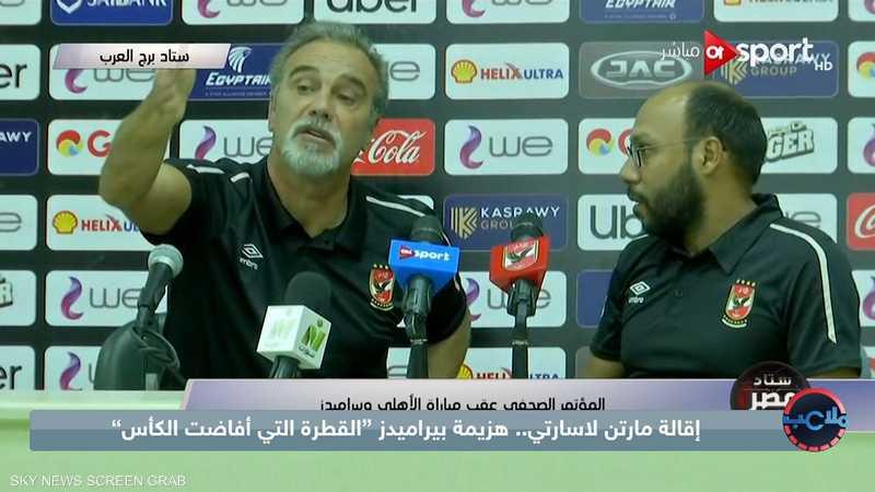 رسميا.. الأهلي المصري يقيل لاسارتي