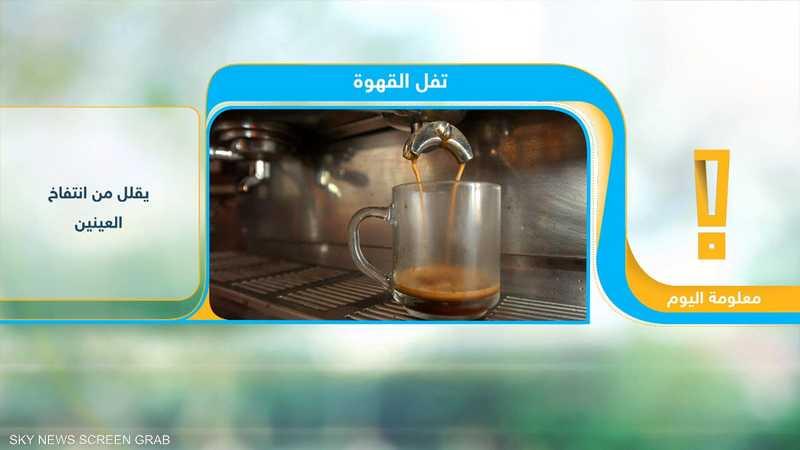 تفل القهوة.. له فوائد