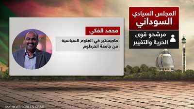 المجلس السيادي السوداني.. مرشحو الحرية والتغيير