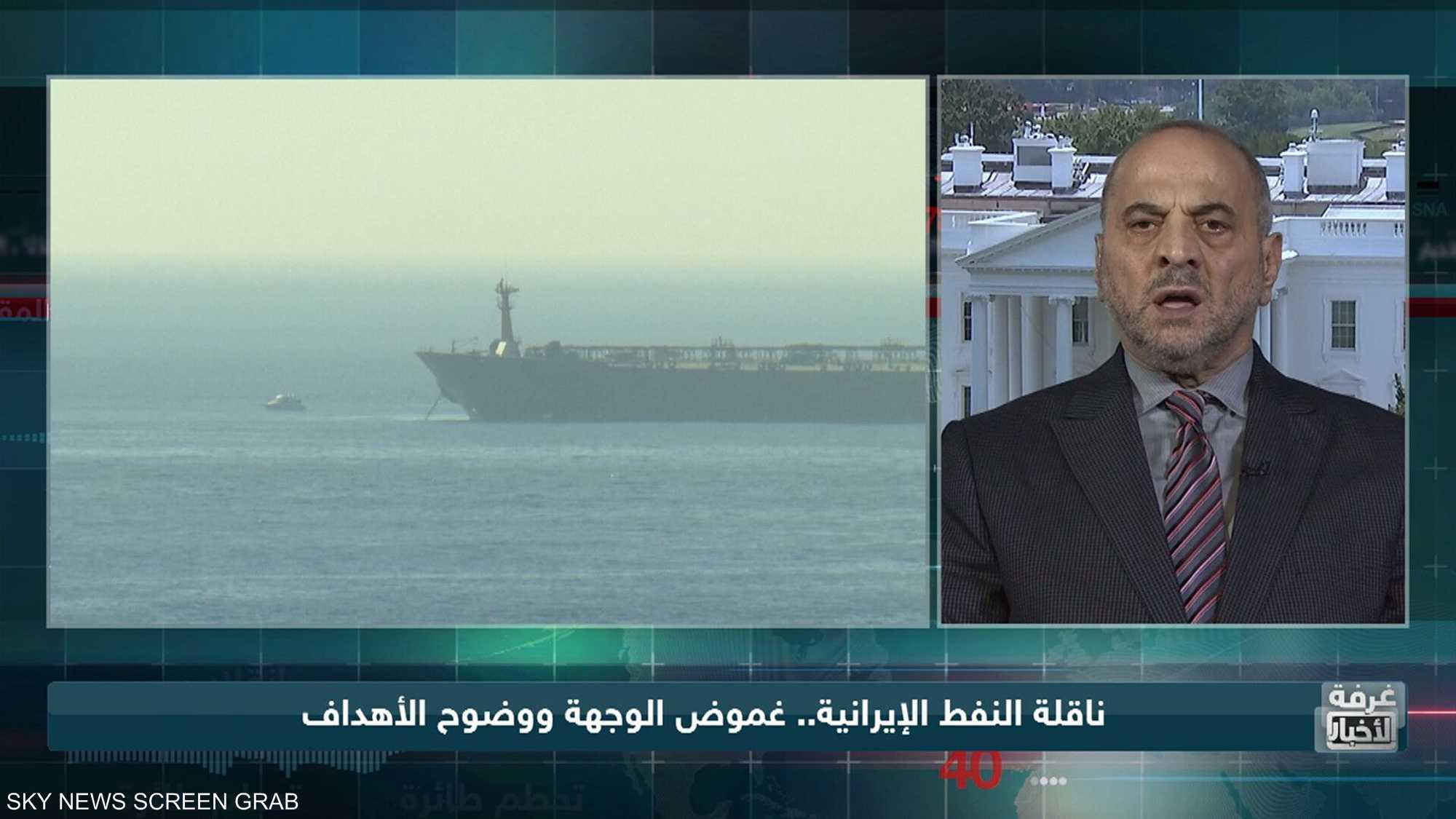ناقلة النفط الإيرانية.. غموض الوجهة ووضوح الأهداف