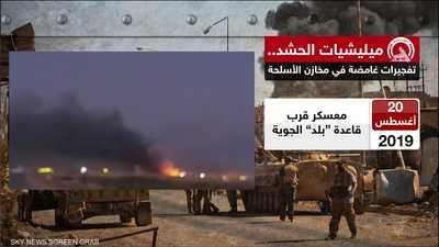 انفجارات بمخازن أسلحة للحشد الشعبي