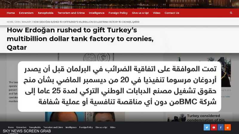 بيع مصنع دبابات تركي لشركة تملك قطر 50% من أسهمها