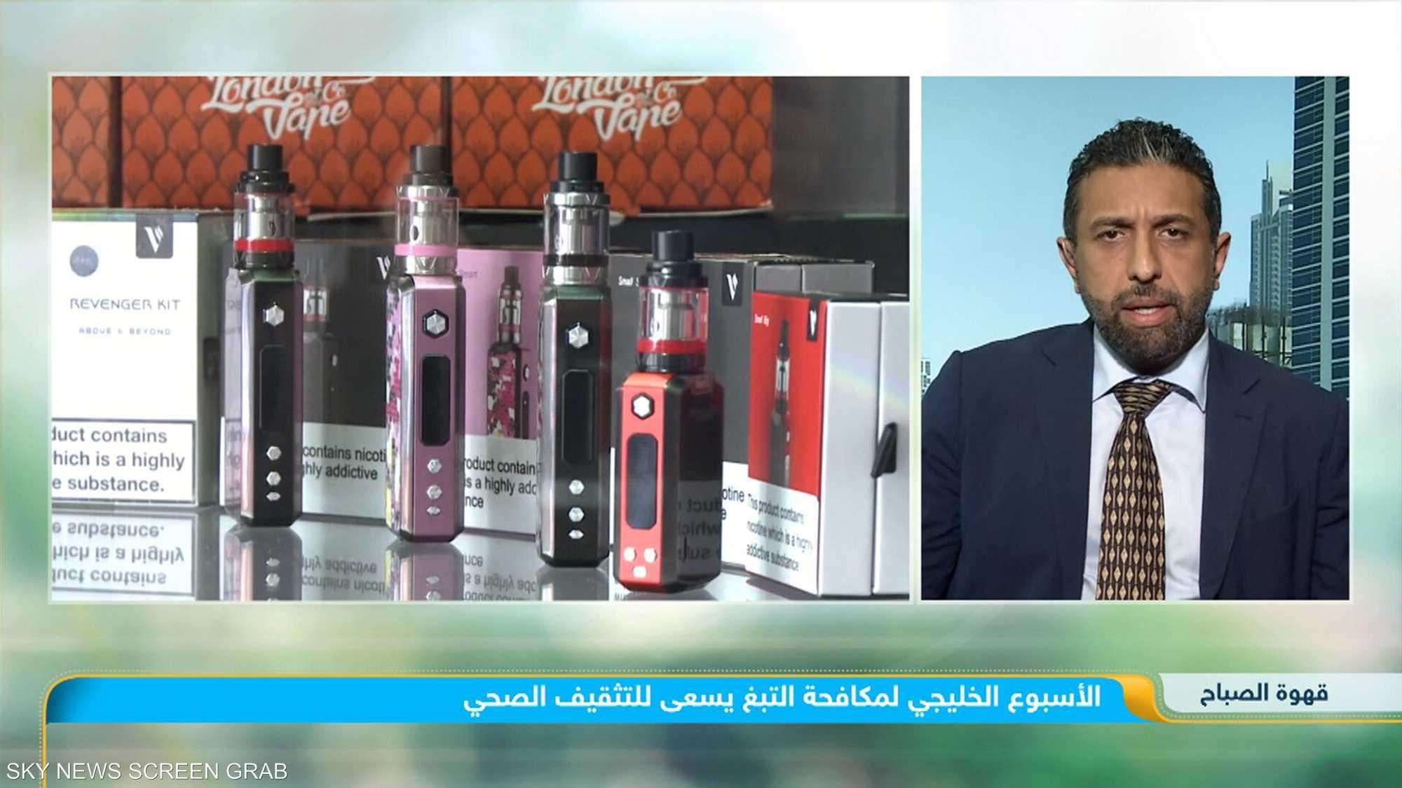 لأسبوع الخليجي لمكافحة التبغ