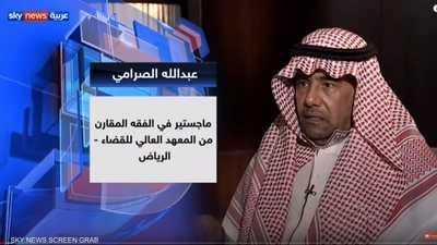 الباحث السعودي عبدالله الصرامي ضيف حديث العرب