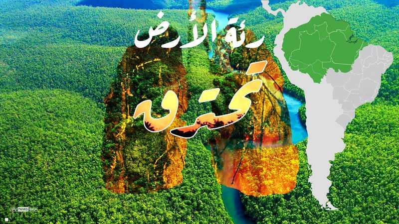 حرائق غابات الأمازون تتسع وتتمتدد