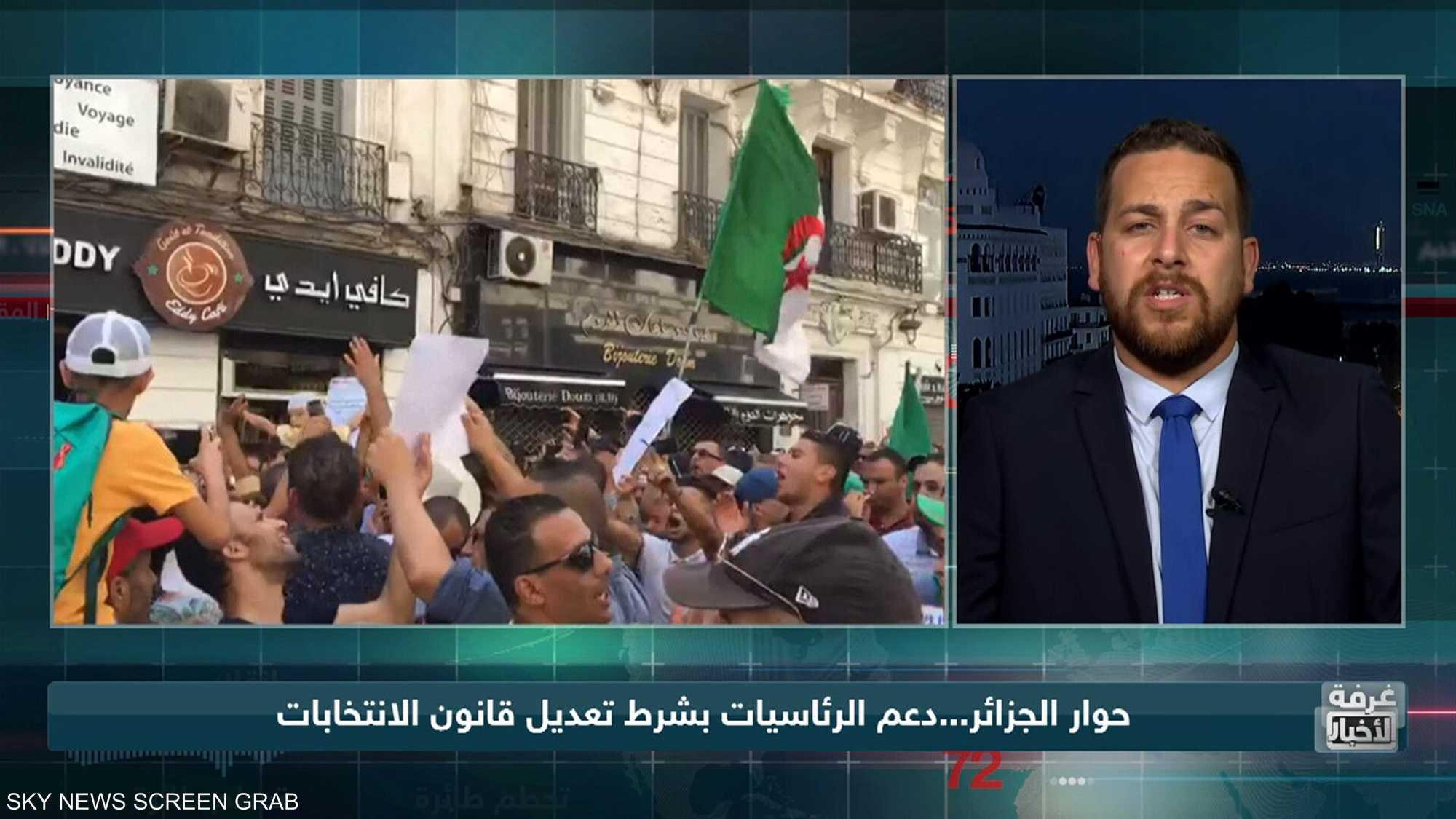 حوار الجزائر.. دعم الرئاسيات بشرط تعديل قانون الانتخابات