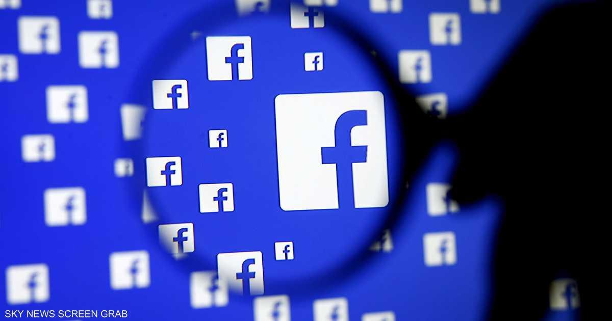 فيسبوك ينشئ