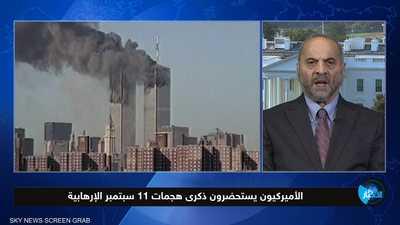 الأميركيون يستحضرون ذكرى هجمات 11 سبتمبر الإرهابية
