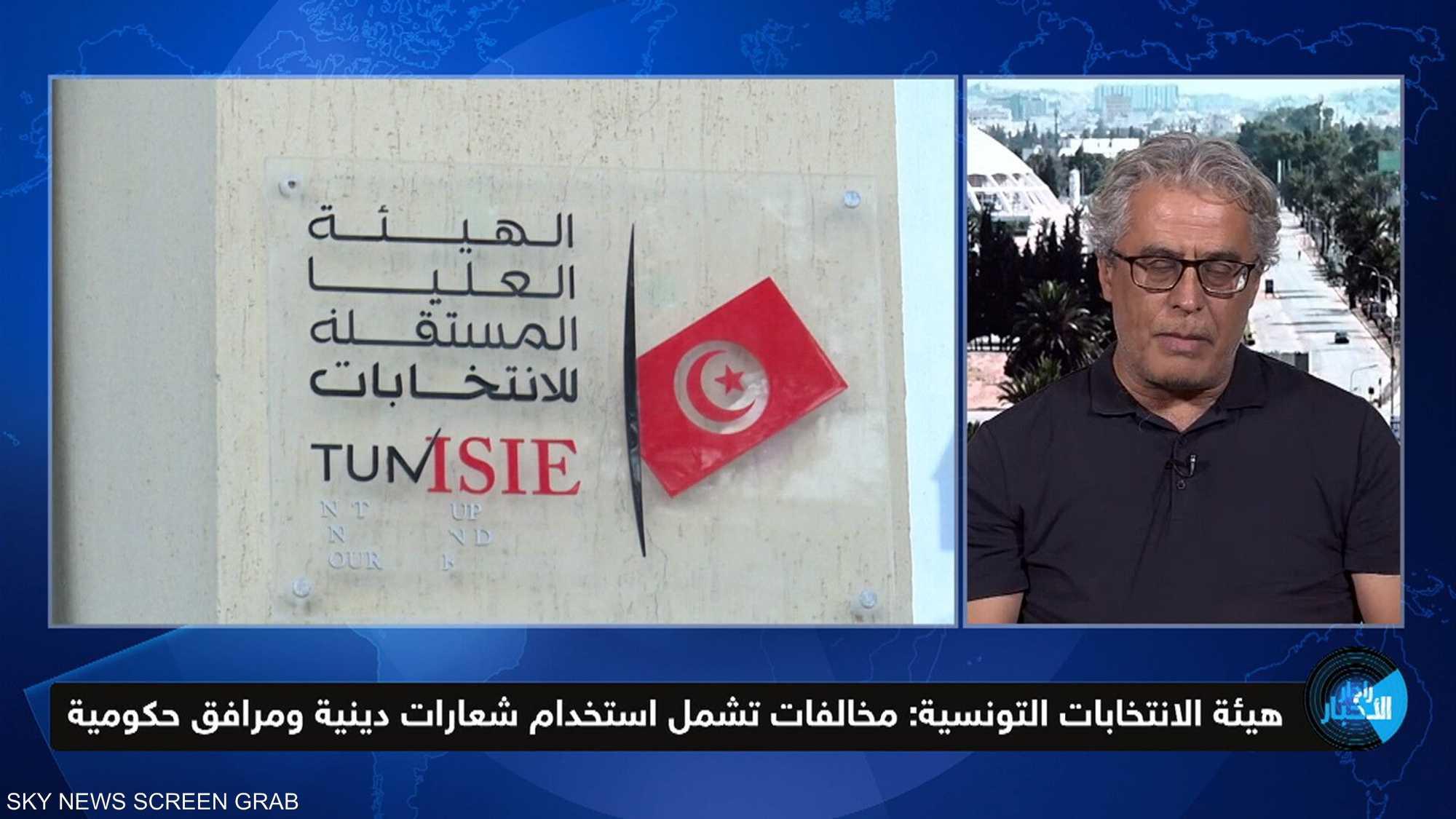 هيئة الانتخابات التونسية: مخالفات تشمل استخدام شعارات دينية
