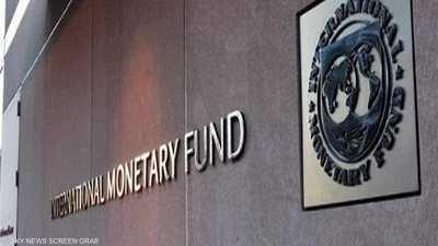 """مسؤول بصندوق النقد: الاقتصاد العالمي """"بعيد"""" عن الركود"""