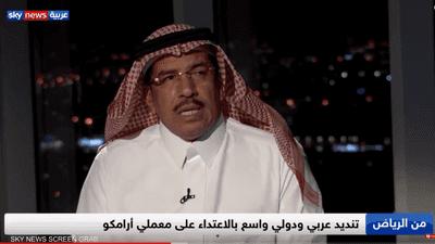 تنديد عربي ودولي بالاعتداء على معملين تابعين لأرامكو