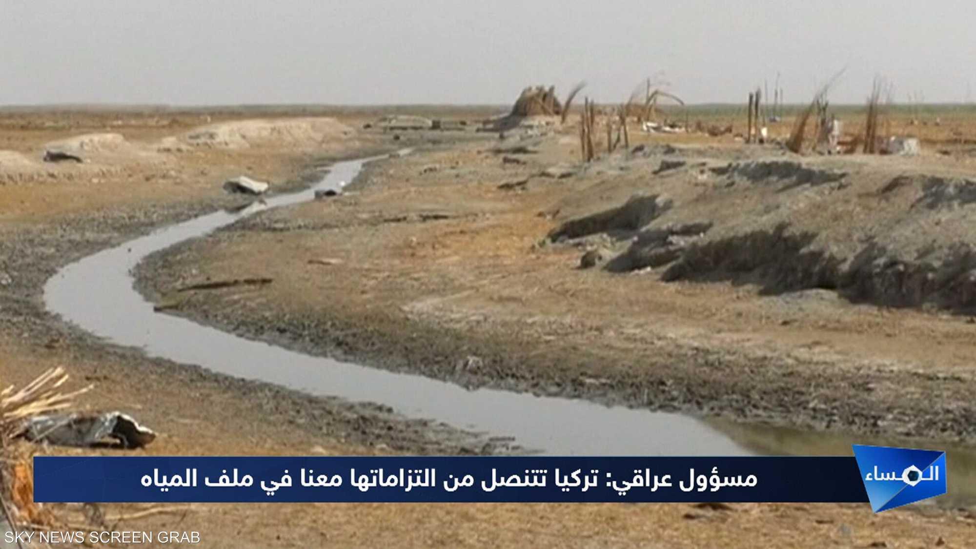 مسؤول عراقي: تركيا تتنصل من التزاماتها معنا في ملف المياه