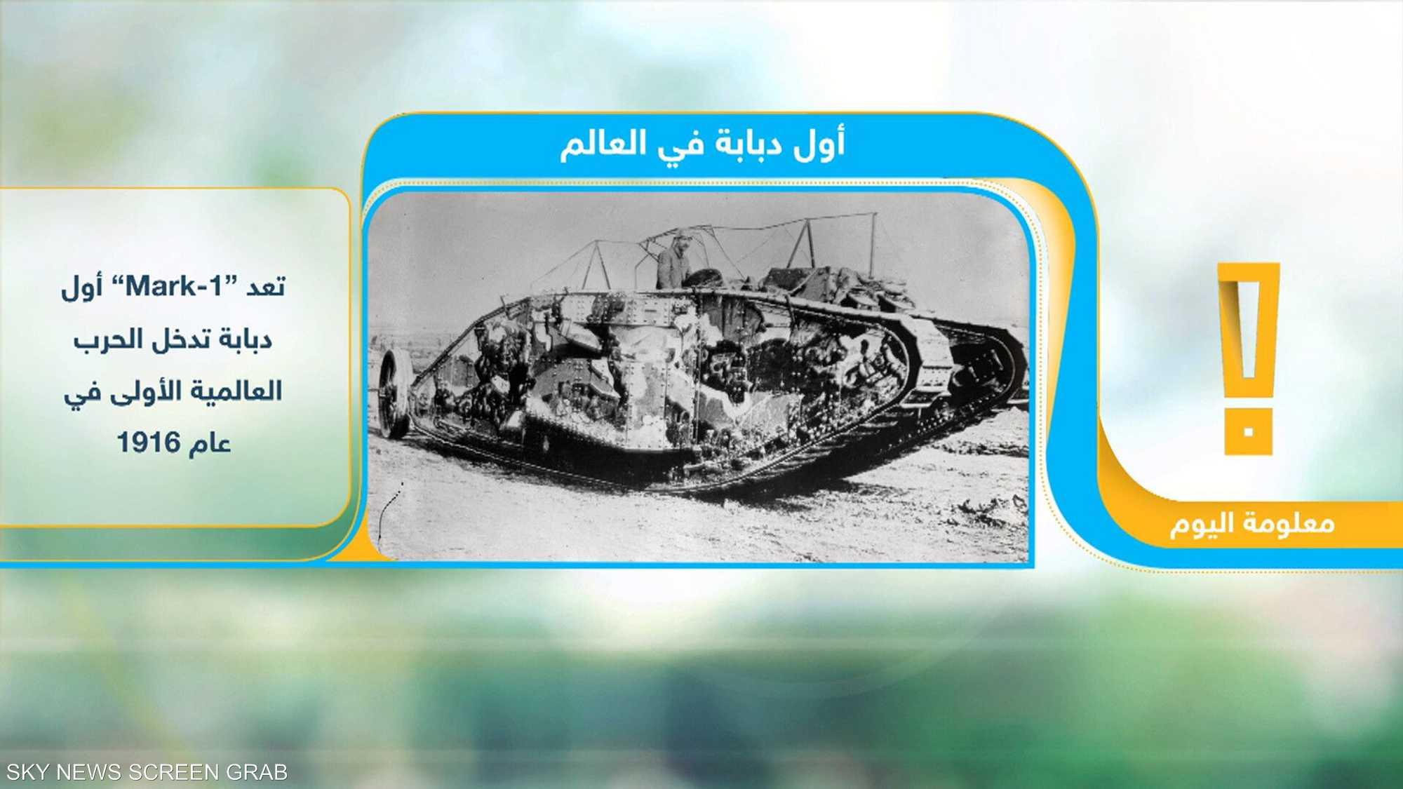 تعرف على أول دبابة في العالم