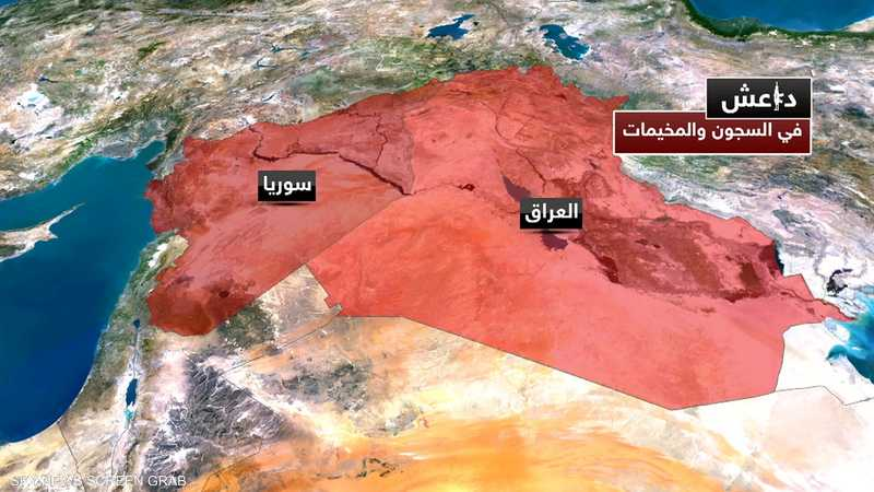 داعش.. في السجون والمخيمات
