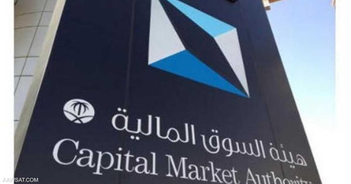 السعودية.. قواعد جديدة لسوق المال تتيح تأسيس بورصات أخرى