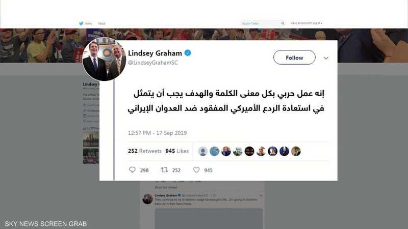 السيناتور ليندسي غراهام: الهجوم على أرامكو عمل حربي