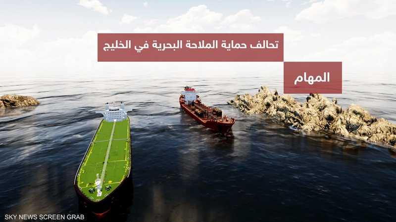 تحالف أمن الملاحة البحرية.. الحقيقة الكاملة