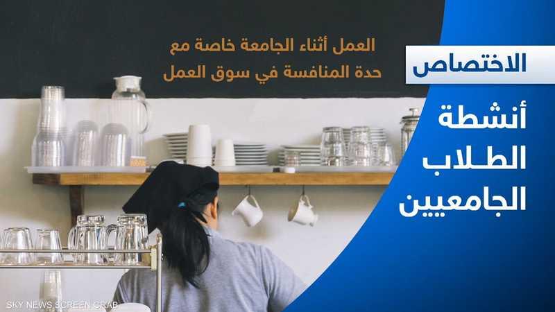 خبراء ينصحون بأنشطة متنوعة خلال المرحلة الجامعية
